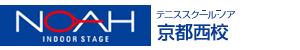 テニススクール・ノア 京都西校 – 京都市
