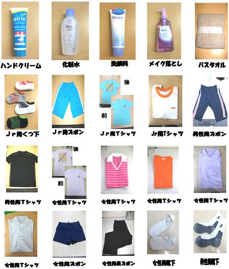 ハンドクリーム、ヘアゴム、化粧水、洗顔フォーム、メイク落とし、ズボン、タオル、くつ下、Tシャツ