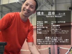 テニススクール・ノア 京都西校 コーチ 橋本 昌幸 (はしもと まさゆき)