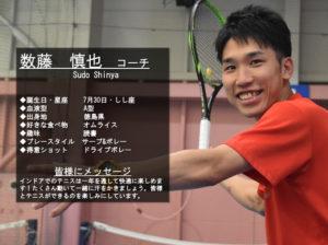テニススクール・ノア 京都西校 コーチ 数藤 慎也 (すどう しんや)
