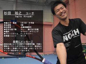 テニススクール・ノア 京都西校 コーチ 杉田 裕之 (すぎた ひろゆき)