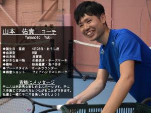 テニススクール・ノア 京都西校 コーチ 山本 佑貴 (やまもと ゆうき)