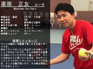 テニススクール・ノア 京都西校 コーチ 栗原 正友 (くりはら まさとも)