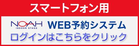 Web予約システム:スマートフォン用